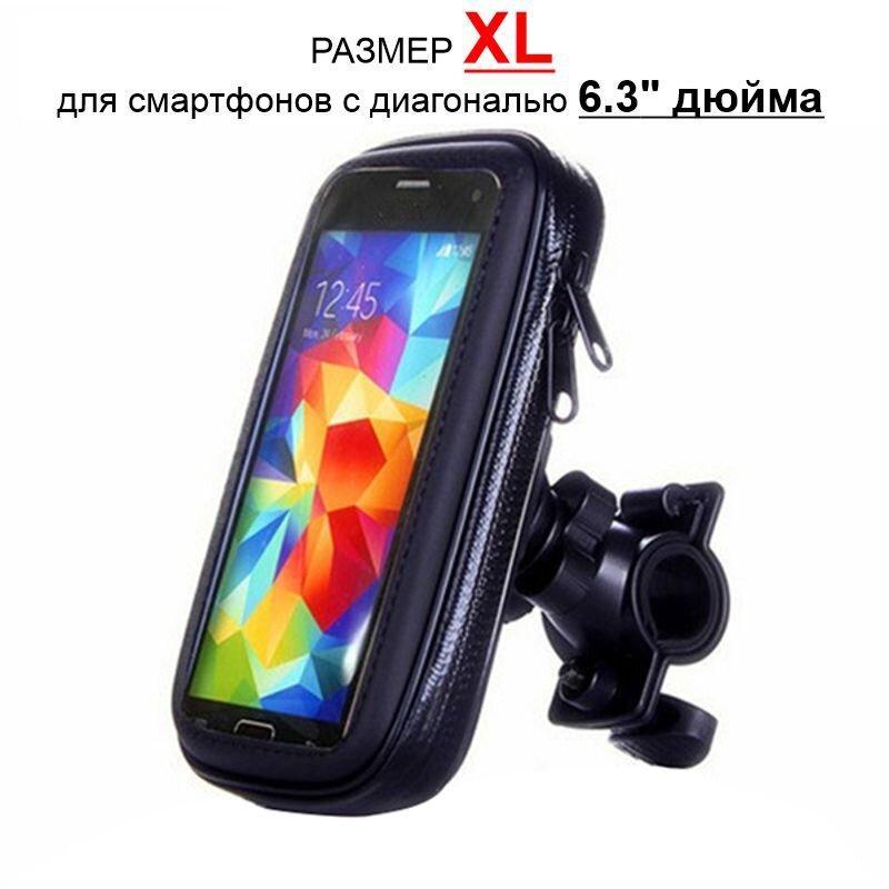 Универсальный держатель для телефона на велосипед или мотоцикл Leory в виде чехла, размер XL, для диагонали