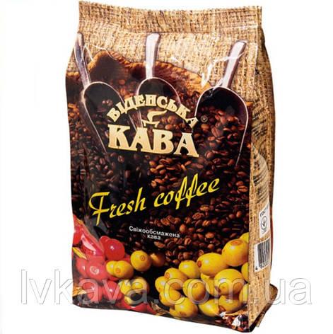 Кофе в зернах  Віденська кава Фреш,0,5  кг, фото 2
