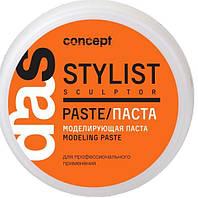 Моделююча паста для волосся (Modeling paste) лінії Stylist sculptor, 85 мл Concept