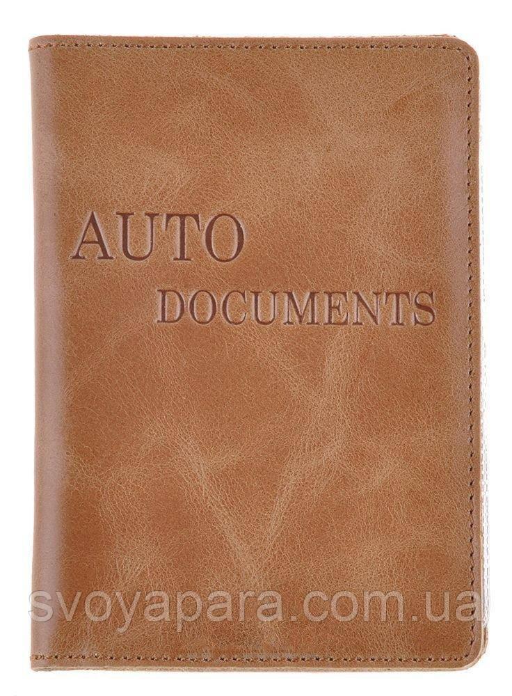 Надежная кожаная обложка для автодокументов SHVIGEL 16071