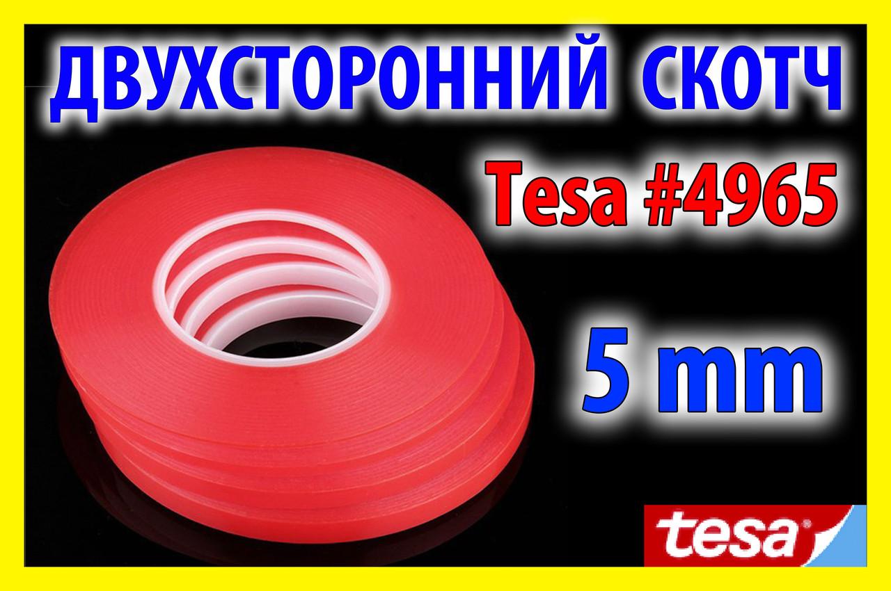 Двухсторонний скотч Tesa #4965 _5mm х 25м прозрачный лента сенсор дисплей термо LCD - Интернет-магазин SeMMarket в Черкассах