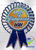 Значок «Випускник 2021» синій з білим