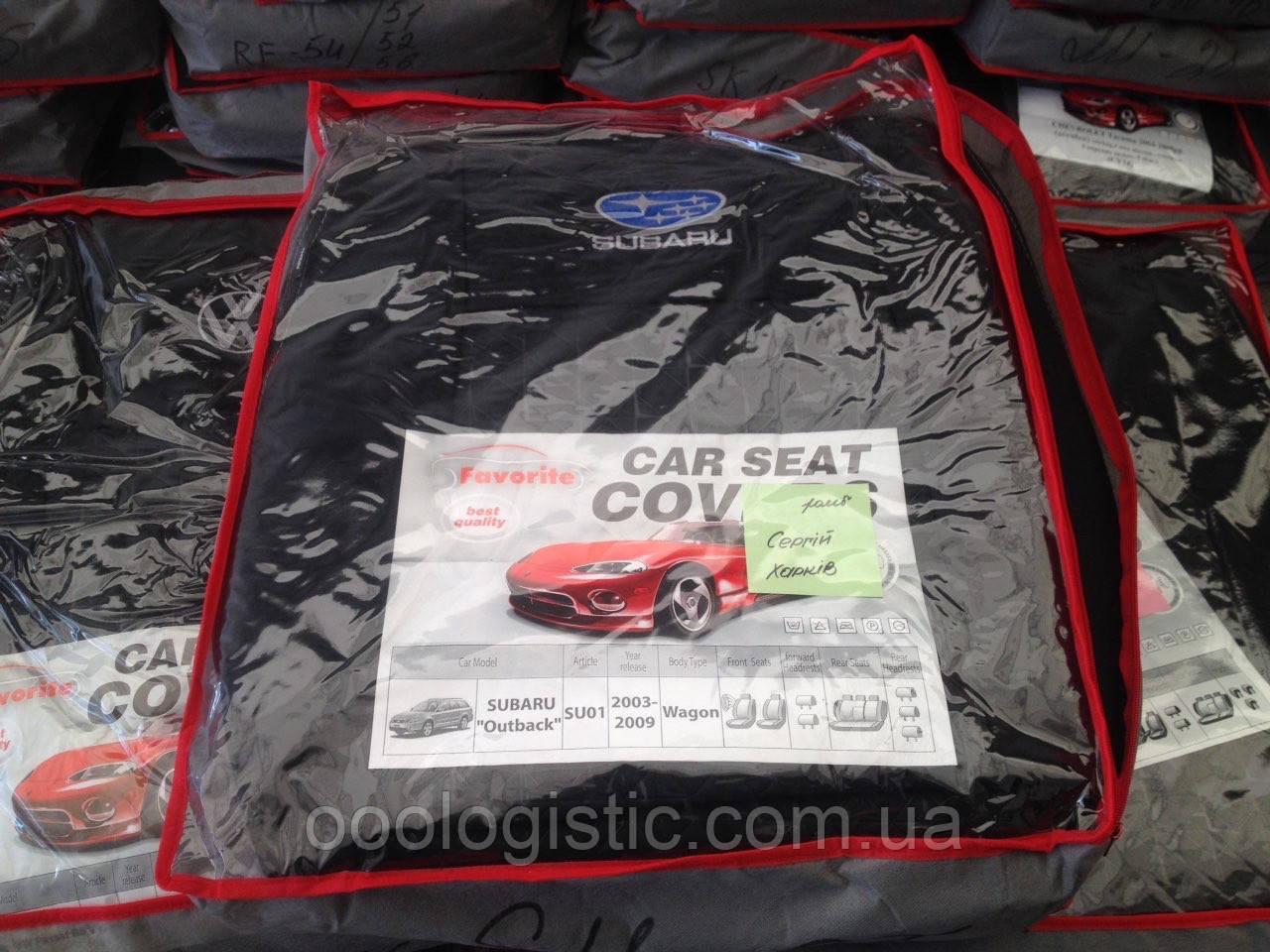 Авточохли Favorite на Subaru Outback 2003-2009 wagon , Субару Аутбек