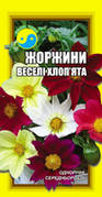 """ЖОРЖИНИ ВЕСЕЛІ ХЛОП'ЯТА ТМ """"Флора Плюс"""""""
