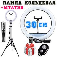 Набор для блогера 3в1: кольцевая лампа 30см (RL-12) CXB-300 + ПУЛЬТ + ШТАТИВ УСИЛЕННЫЙ AL-215, 215см для селфи