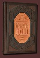 Традиционный еврейский дом Блу Гринберг элитная подарочная книга в коже