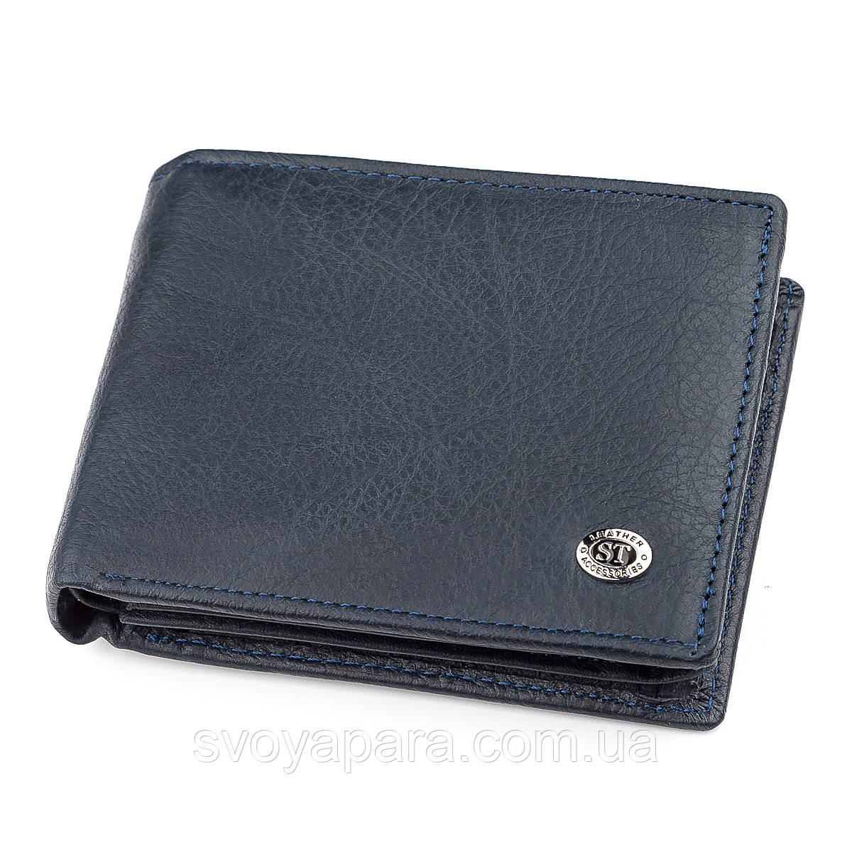 Чоловічий гаманець ST Leather 18326 (ST108) шкіряний багатофункціональний Синій