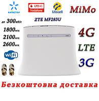 4G+3G+LTE WiFi роутер ZTE MF 283U стационарный Киевстар, Vodafone, Lifecell с 2 входами ант.