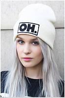 Стильная женская шапка OH