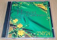 "CD диск ""Нова колекція 23&24"" 2CD, фото 1"