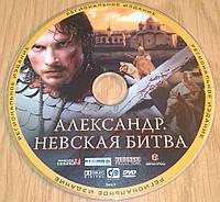 "DVD video ""Олександр. Невська битва"""