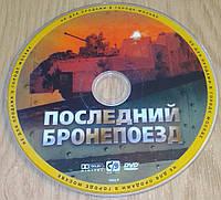 "DVD video ""Останній бронепоїзд"""