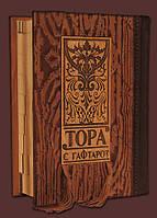 Тора с Гафтарот на двух языках: русском и иврите элитная подарочная книга в коже