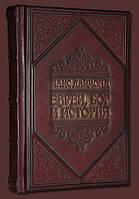 Евреи. Бог. История М. Даймонд элитная подарочная книга в коже