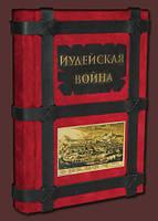 Иосиф Флавий Иудейская война элитная подарочная книга в коже