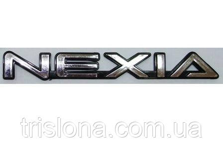 Надпись NEXIA Nexia GM Корея (ориг) 96211220 - Интернет магазин Slon.in.ua в Мелитополе
