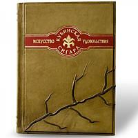 Кубинская сигара. Искусство удовольствия элитная подарочная книга в коже