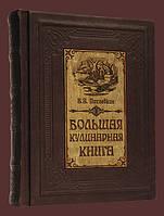 Большая кулинарная книга В. Похлебкин элитная подарочная книга в коже