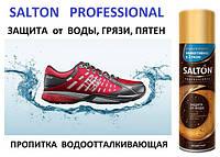 Защита от воды SALTON PROFESSIONAL для кожи, замши, нубука, ткани аэрозоль 250 мл., бесцветный