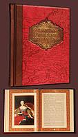 Знаменитые европейские авантюристы Н. Колесова элитная подарочная книга в коже