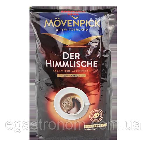 Кава Мовенпік дер хімліш (зерно) Mövenpick der himmlische 500g 10шт/ящ (Код : 00-00000308)