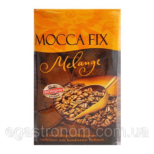 Кава Мокко Фікс меланж (мелена) Mocca Fix Melange 500g 12шт/ящ (Код : 00-00004700)