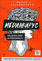 Медиавирус: как делать хайп на ровном месте - Роман Масленников (978-5-222-34065-3)