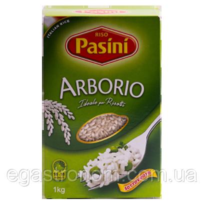 Рис Арборіо Пасіні Pasini 1kg 10шт/ящ (Код : 00-00000493)