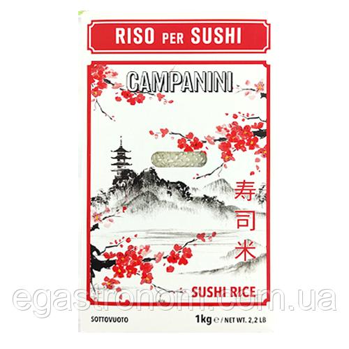 Рис Кампані для суші Campanini riso per sushi 1kg 10шт/ящ (Код : 00-00004977)