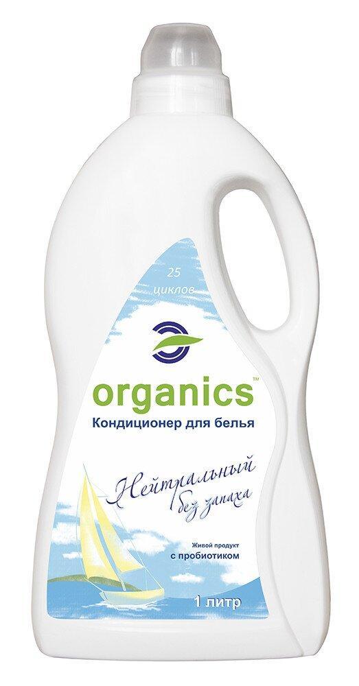 Био Кондиционер для стирки Organics Нейтральный, 1000 мл