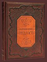 Сокровищница мудрости элитная подарочная книга в коже