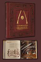 Энциклопедия оружия элитная подарочная книга в коже