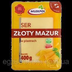 Сир нарізка Млекпол Злотий Мазур Mlekpol Zloty Mazur 400g 24шт/ящ (Код : 00-00004619)