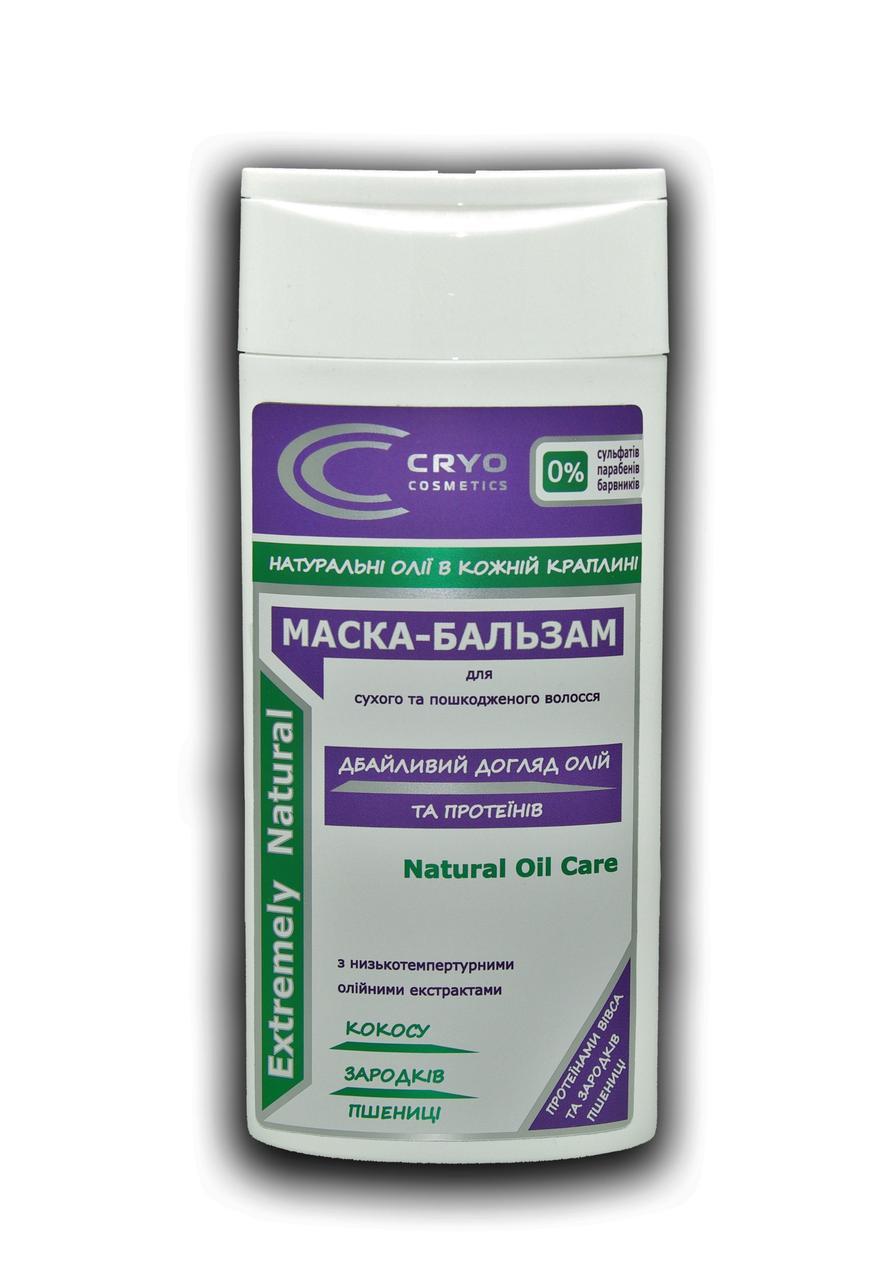 Маска-бальзам для сухих и поврежденных волос на натуральном Крио-Био-Активном масле зародышей пшеницы, 250 мл