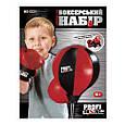 Боксерський набір для дітей з грушею на стійці з рукавичками MS 0331, фото 2