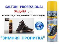 Защита от реагентов и соли SALTON PROFESSIONAL для кожи, замши, нубука, ткани аэрозоль 250 мл. Бесцветный