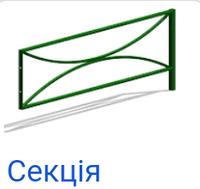 Забор для площадки, Дп-111