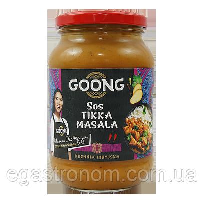 Соус Гунг тікі масала Goong Tikka Masala 450g 6 шт/ящ (Код : 00-00005567)