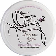 """Шампунь-скраб для волос """"Интенсивный уход"""" для кожи головы, Beautiful You, 250 мл"""