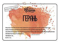 """Натуральное крафтовое мыло """"Герань"""", Квита, 100 г"""