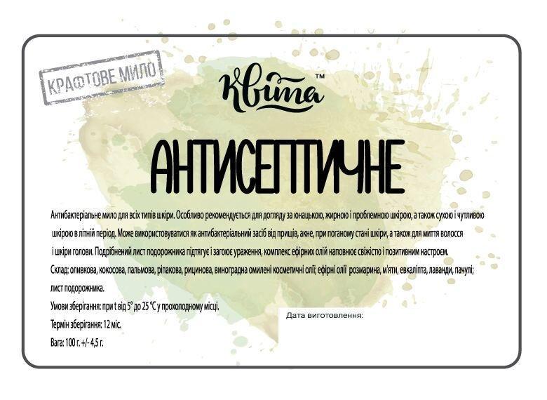"""Натуральное крафтовое мыло """"Антисептическое"""", Квита, 100 г"""