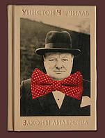 Законы лидерства. Уинстон Черчилль А. Аксельрод элитная подарочная книга в коже