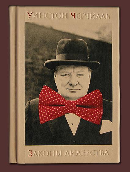 Законы лидерства. Уинстон Черчилль А. Аксельрод элитная подарочная книга в коже - Магазин Кошара в Киеве