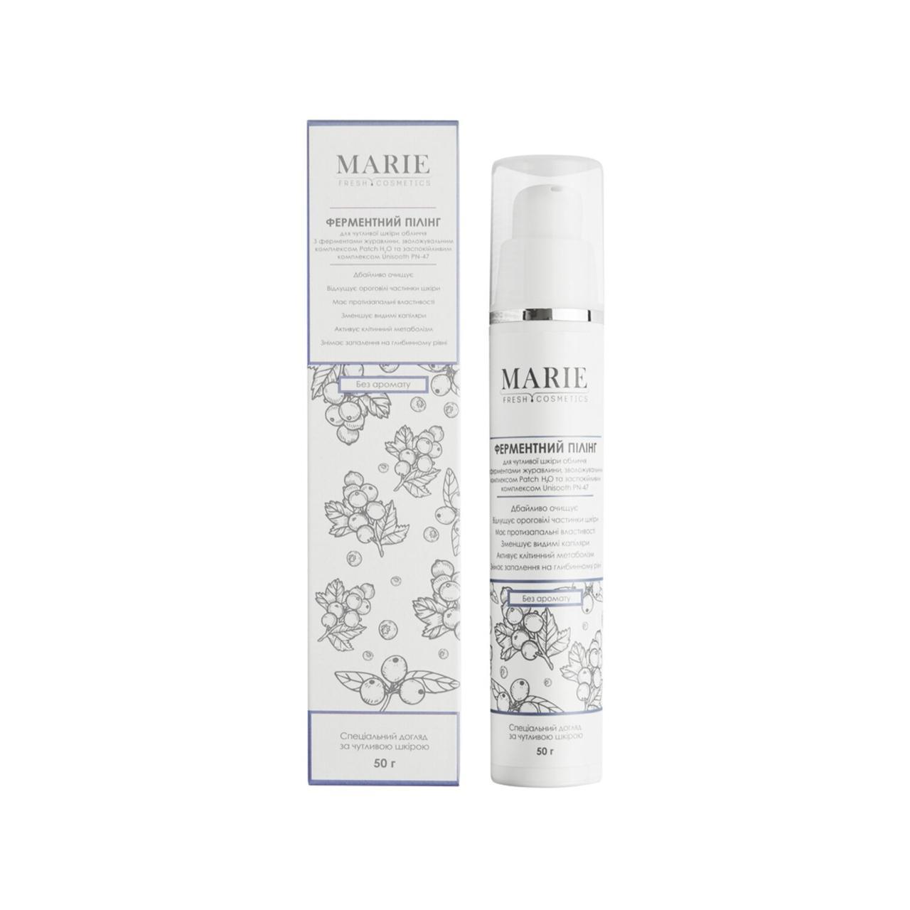 Ферментный пилинг для чувствительной кожи, Marie Fresh, 50 г