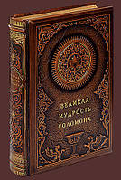 Великая мудрость Соломона элитная подарочная книга в коже
