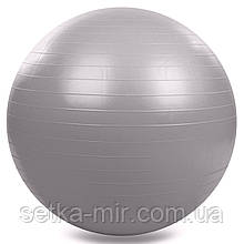 М'яч для фітнесу (фітбол) 65см Zelart FI-1980-65, Сірий