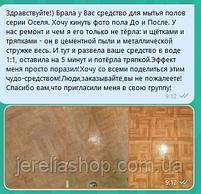 Засіб для миття та чищення підлоги 500 мл.Jerelia Oselya, фото 5