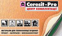 Ceresit (Церезит) - строительная химия Ceresit, Сухие строительные смеси Ceresit (Церезит)