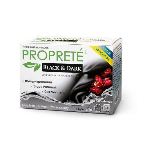 Бесфосфатный стиральный порошок для стирки черных и темных изделий Proprete, 1 кг