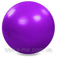 М'яч для фітнесу (фітбол) 65см Zelart FI-1980-65, Темно-фіолетовий